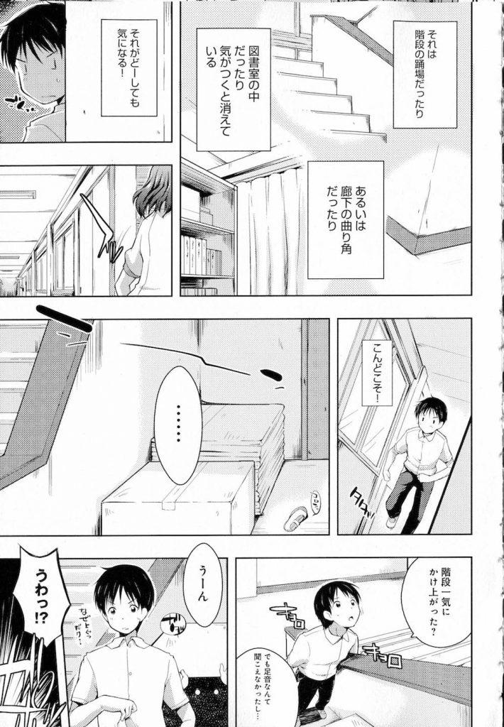 【エロ漫画】ビッチな女子高生のクラスメートと箱の中で密着SEX!息苦しいのが、なんだかエロいんです!はぁはぁ言ってる!【かいづか】