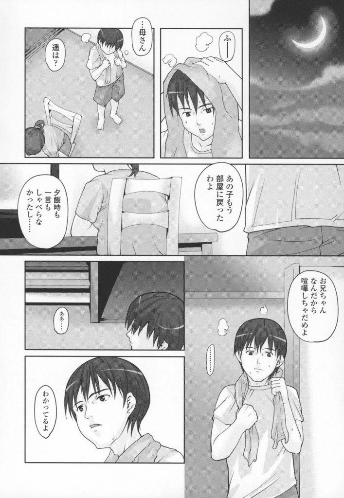 【エロ漫画】小学生の妹と開発エッチをして来たロリ兄!妹ちゃんはお兄ちゃんの事が好きだから許してるのです!仲直りの尻穴SEX!【mizu】