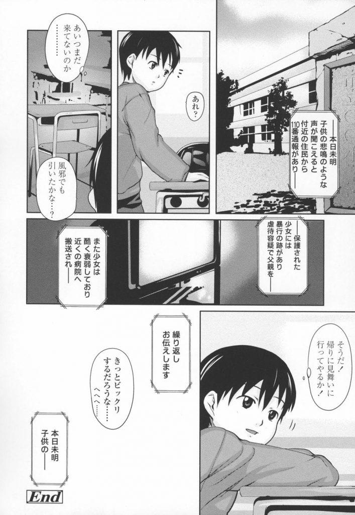 【エロ漫画】両親が離婚し父親から性的虐待を受ける女子小学生!少女の拠り所は幼馴染の少年だった!公園の遊具の中で初エッチするも!【mizu】