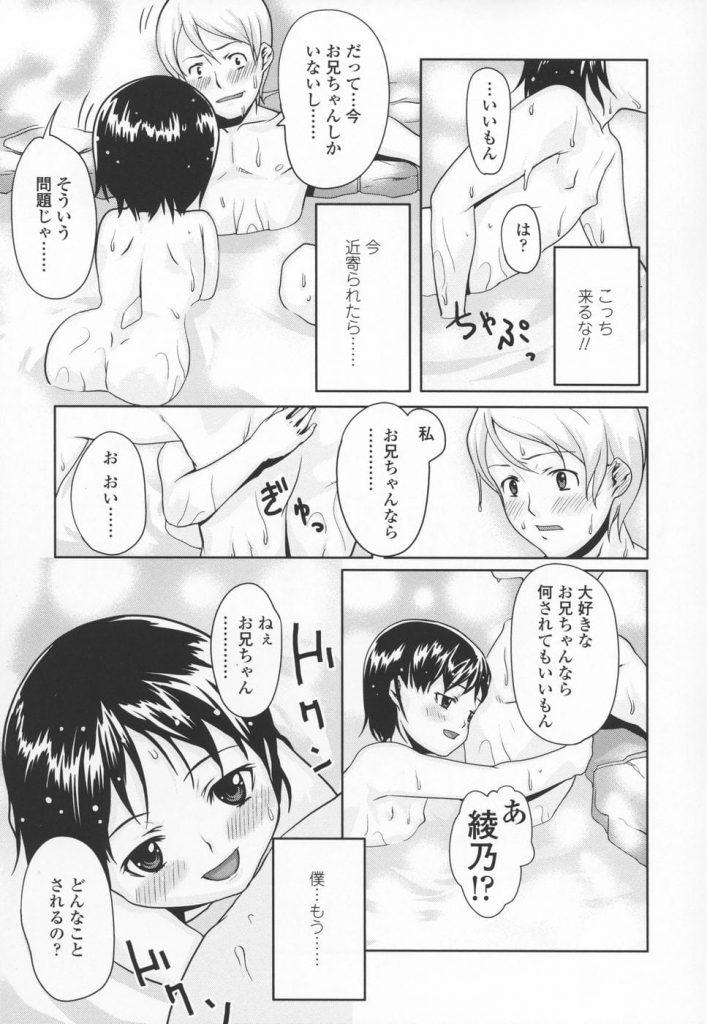 【エロ漫画】妹は小学四年生で相思相愛な兄妹!家族旅行で温泉旅館に来て一線越えちゃった!妹のアナル処女を温泉SEXでいただく!【mizu】