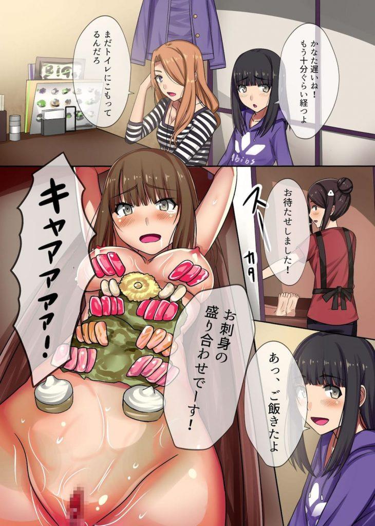 【エロ漫画】電波でギャル達を操作して肉人形コントロール!女子高生に居酒屋アルバイトにギャルを好き放題!【NCP】