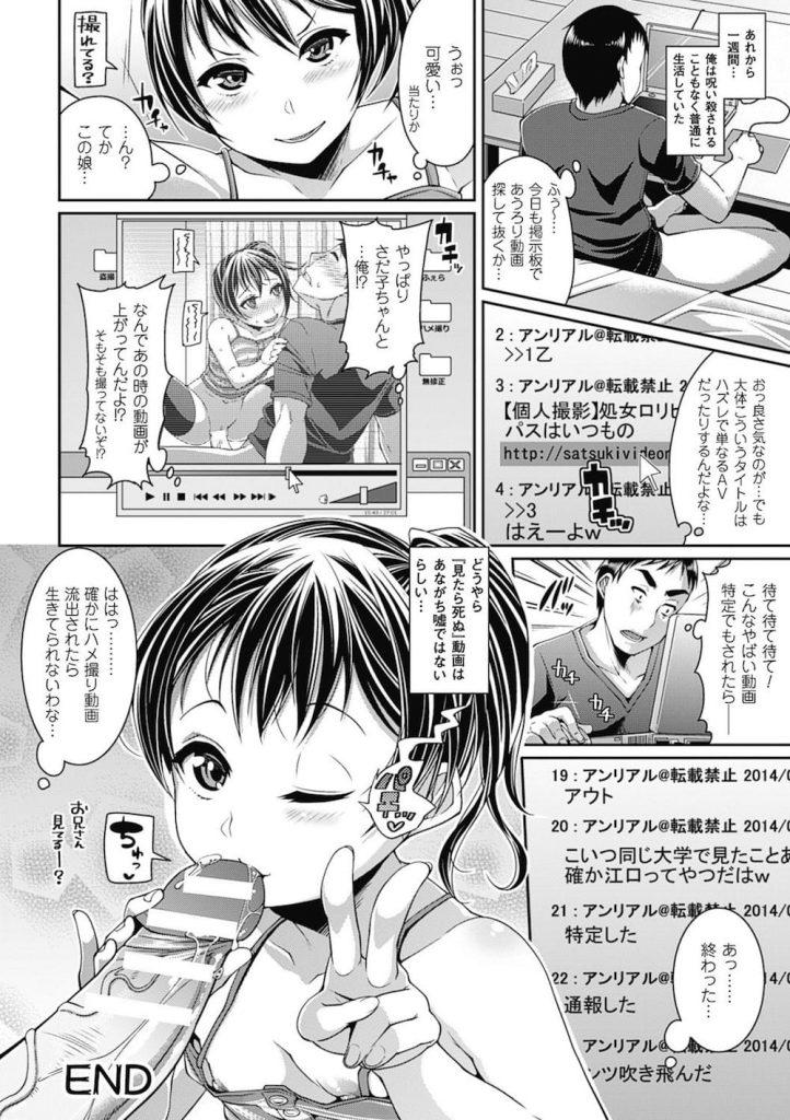 【シリーズエロ漫画・NO.3】エロ動画でセンズリこく童貞くん!貞子が画面から出て来て童貞卒業させてくれた!高速グラインドでチンゴシ!【皐月芋綱】