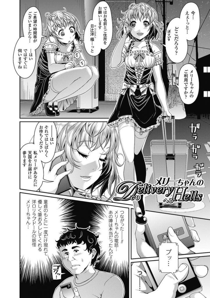 【シリーズエロ漫画・NO.4】メリーちゃんに電話が繋がると後ろに立っている!そして童貞チンポをご奉仕して筆おろししてくれるんです!【皐月芋綱】
