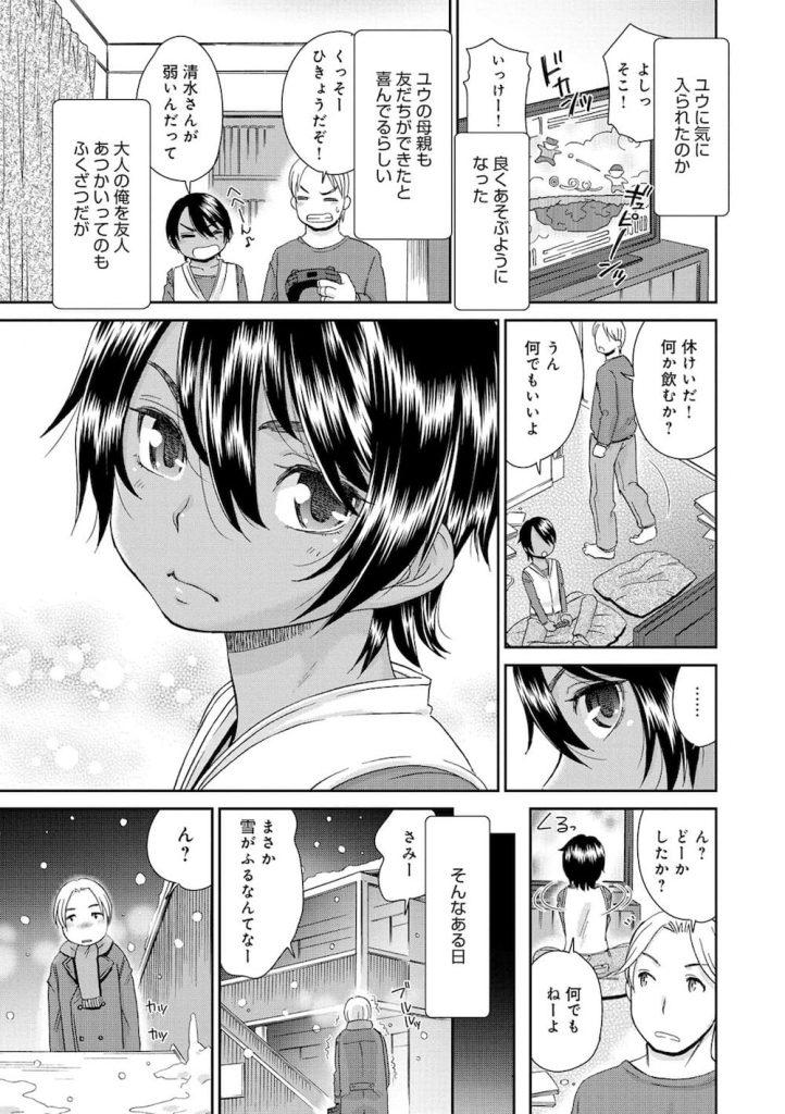 【エロ漫画】隣に越してきたイケメンなハーフ少年!仲良くなり一緒に風呂に入ったら少女だった!そのまま処女喪失で連続SEX!【桃之助】