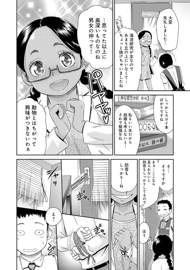 【エロ漫画】図書館で勉強する日焼け少女!読んでる本は四十八手の本って少女がそんな本読んじゃダメってロリな30歳なの教授!【桃之助】