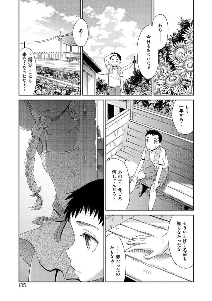 【エロ漫画】青空の下…青い瞳の少女との恋!廃線になった駅のホームで初エッチ!1年間の思いをぶつけるイチャSEX!夜になるまで何度も中出し!【桃之助】