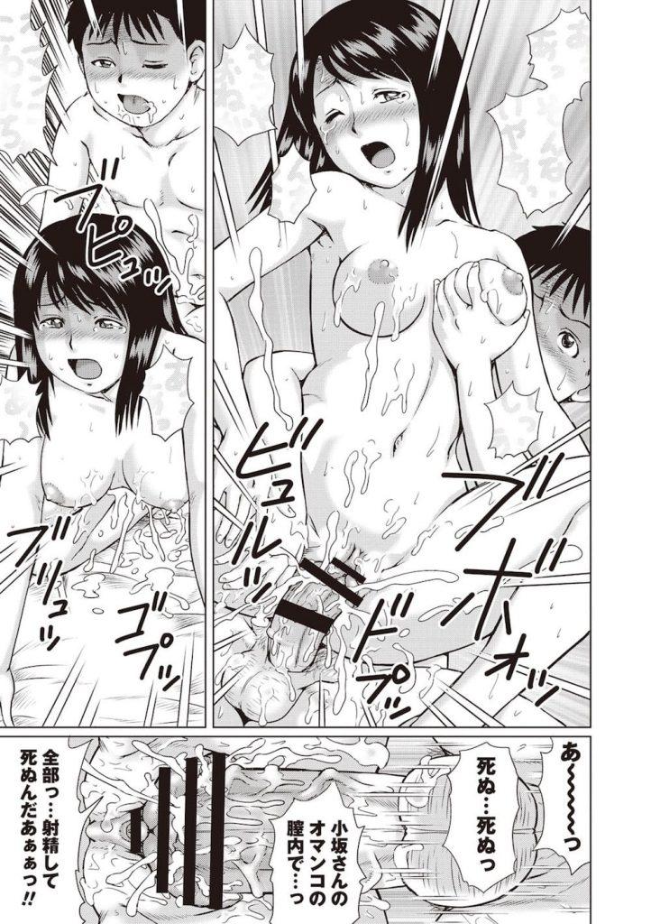 【エロ漫画】金持ちの童貞君に精力剤を飲ませて強制センズリさせるJK二人組!凄い鬼畜なJK達だね!完全に奴隷となった童貞君!かわいそう!【にったじゅん】
