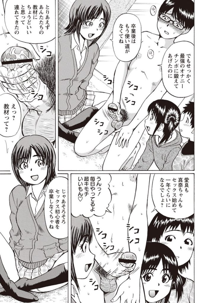 【エロ漫画】JS達の『教材』となった童貞オナニーチャンピョン!女子小学生の前でセンズリ射精しまくる!興味を持ったJSが筆おろしSEXさせてくれた!【にったじゅん】
