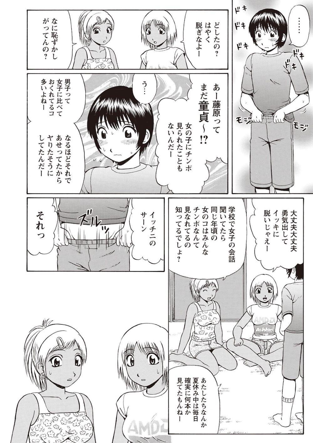 【エロ漫画】ヤリマンギャルなJK二人組!彼女達の宿題をしたらお礼に筆おろしSEXさせてくれた!200チンポをハメてきたビッチマンコに中出し!【にったじゅん】