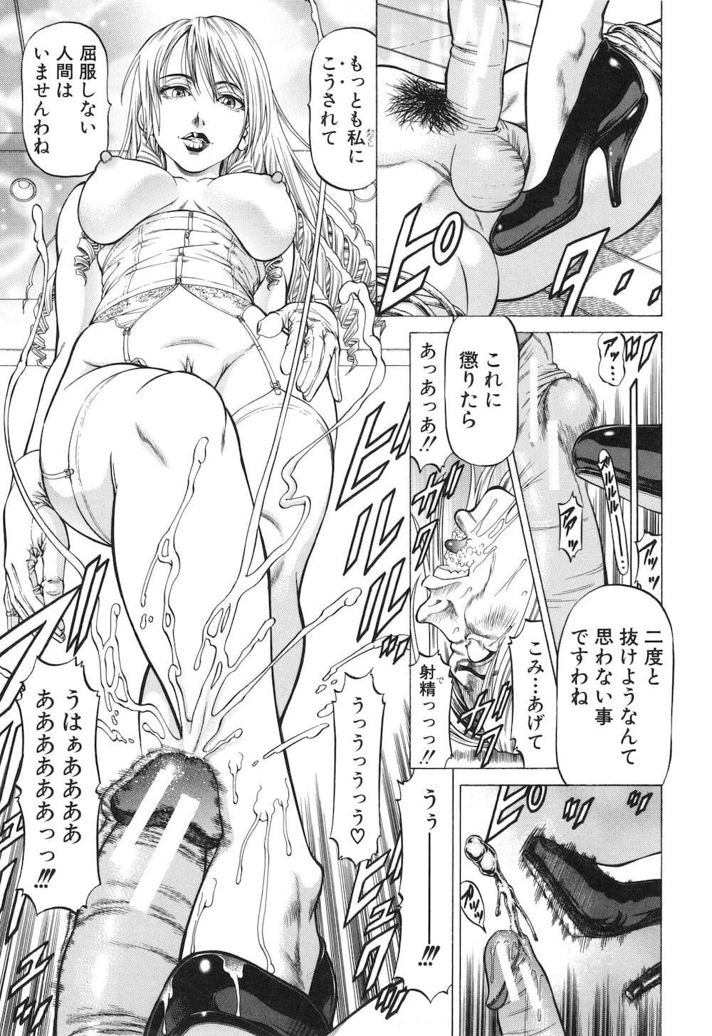 【長編エロ漫画・第2話】異能な力を持った者達のエロ物語!『体液操作』ができる謎の美女登場!男を射精できないチンポにして逆レイプ!彼女は一体、何者なのか!【香吹茂之】
