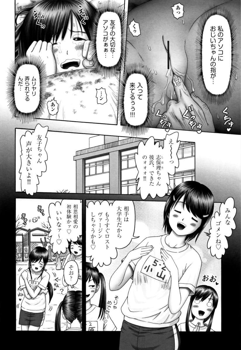 【エロ漫画】戦隊オタクの小学生少女が近所のクソジジイに幼マンコを犯された!さらに孫の少年にも犯され膣内放尿!処女喪失がこんな形になるとは思っていなかった!【某零】