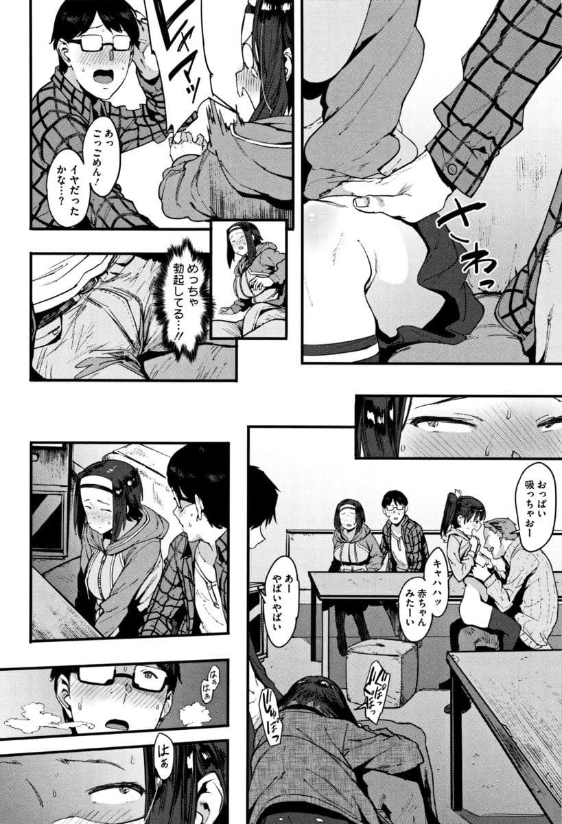 【エロ漫画】モブキャラな女子高生がヤリコンに参加!巨根ボーイに処女マン掘られて開花した!セックスクイーンの誕生!放課後は大人気となりました!【ピジャ】