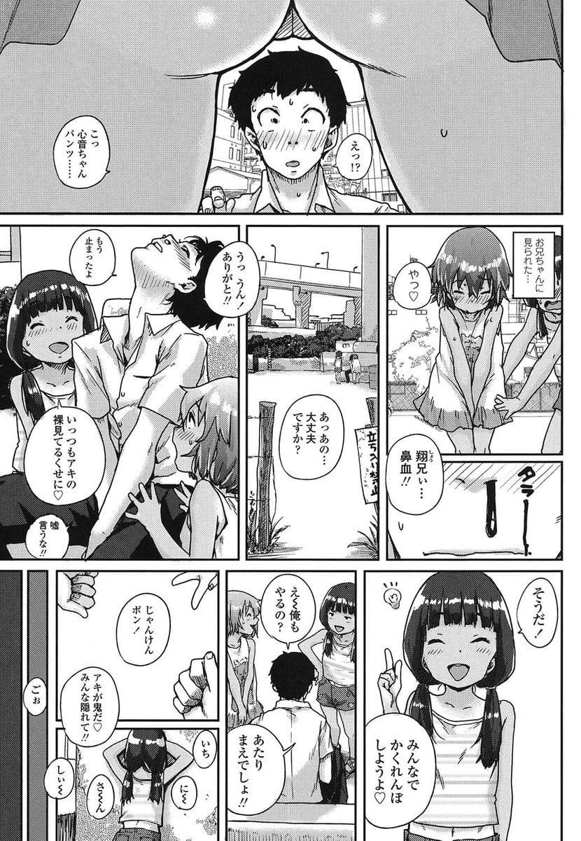 【エロ漫画】女子小学生の妹の友達のノーパンワレメに興奮!かくれんぼ中の箱の中でロリマンコをいただき!スク水の日焼けあとがたまりませんな〜!【ポンスケ】