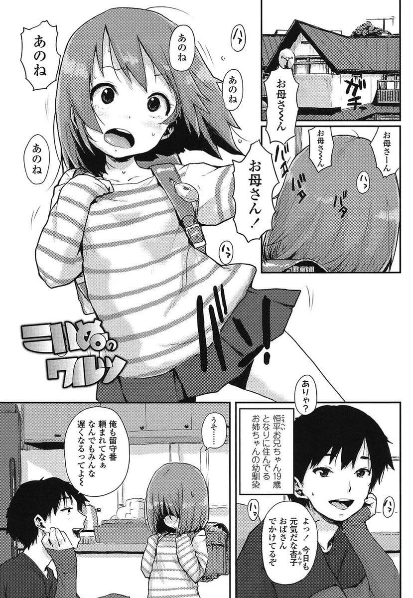 【エロ漫画】近所に住む小学3年生の杏子ちゃん!一生のお願いをしてきたので初エッチと引き換え交渉!ロリマンを堪能するお兄ちゃんだった!【ポンスケ】