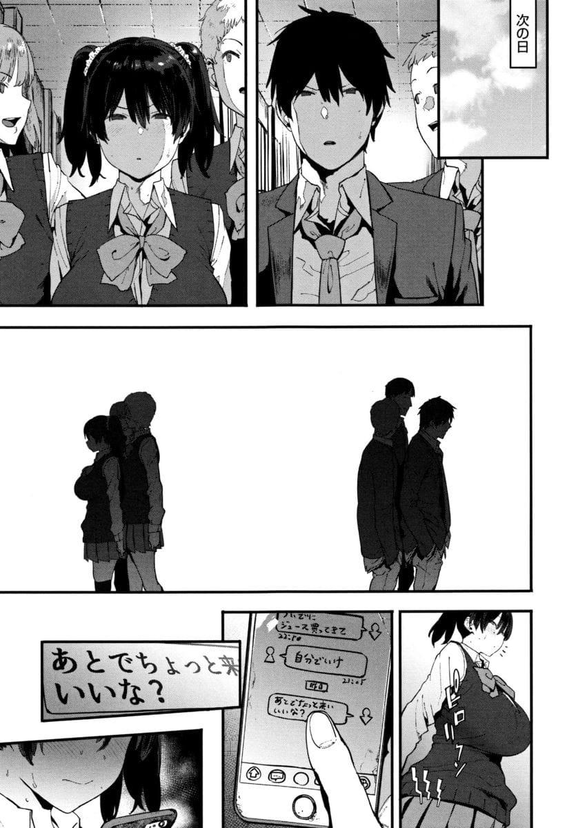 【エロ漫画】昔からハメまくっていた妹が同じ高校に進学してから冷たくなった!妹に彼氏ができたと噂を聞き嫉妬心から学校で妹を呼び出し生ハメしまくる兄!【ピジャ】
