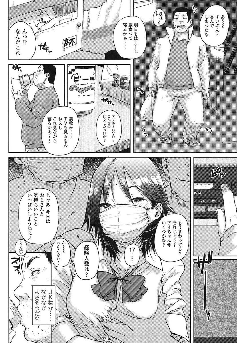 【エロ漫画】体育教師の元に裏エロDVDが送られて来た!写っていたのは微笑していた教え子の女子高生!次の日に体育倉庫に呼び出すといきなり逆和姦された!【ポンスケ】
