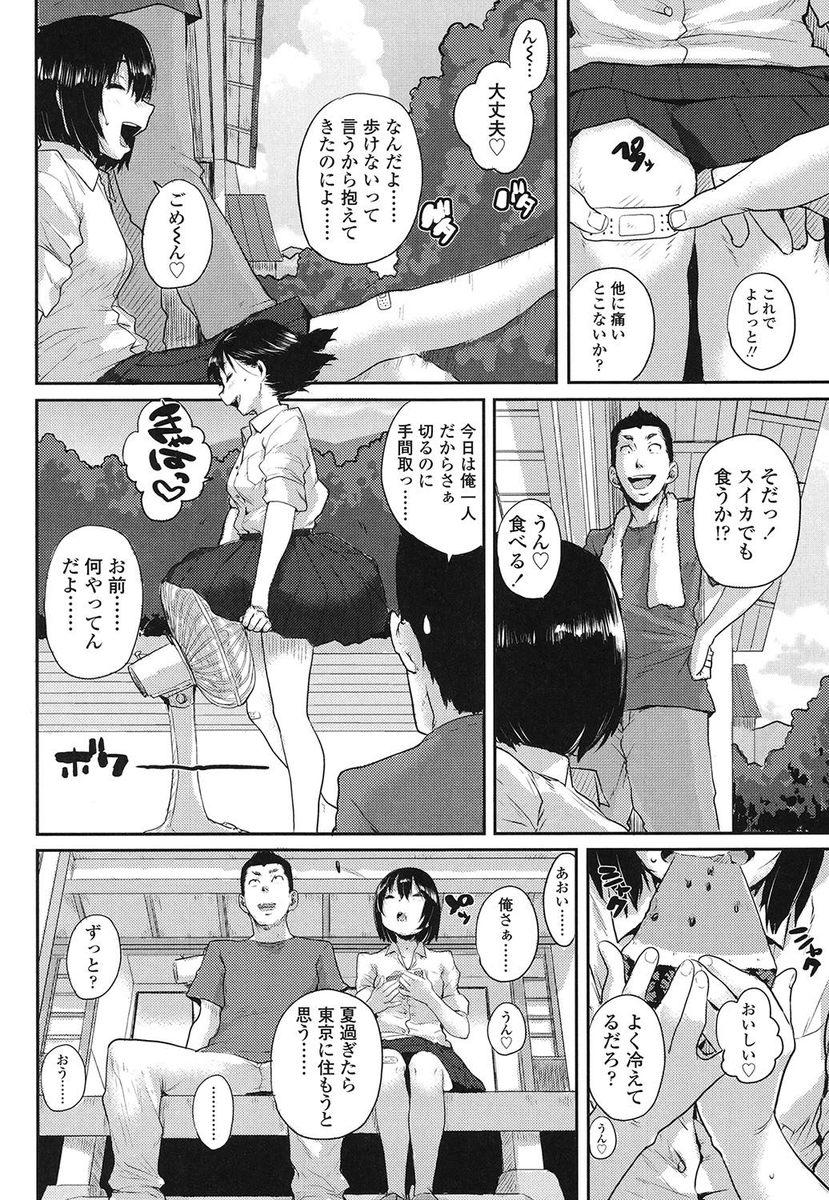 【エロ漫画】夏の終わりは線香花火と初エッチ!大好きなシゲ兄と一夏のいちゃSEXをする女子中学生!めちゃくちゃ可愛いんですけどこの娘!【ポンスケ】