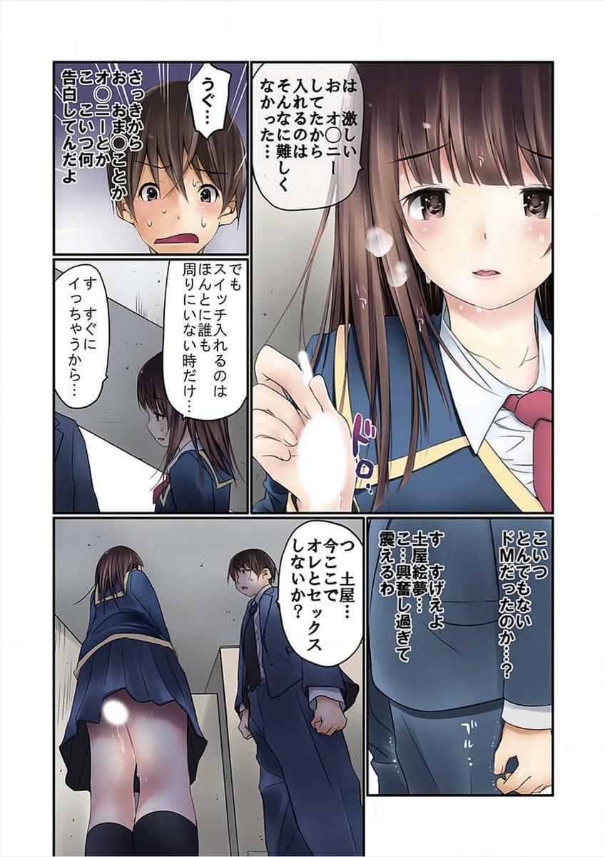 【長編エロ漫画・第1話】学校の階段下の秘密のパンチラスポットで学校中の女子のパンティー見学!おとなしいJKがノーパンだった!これは調教するしかないでしょ!【舞大夢】