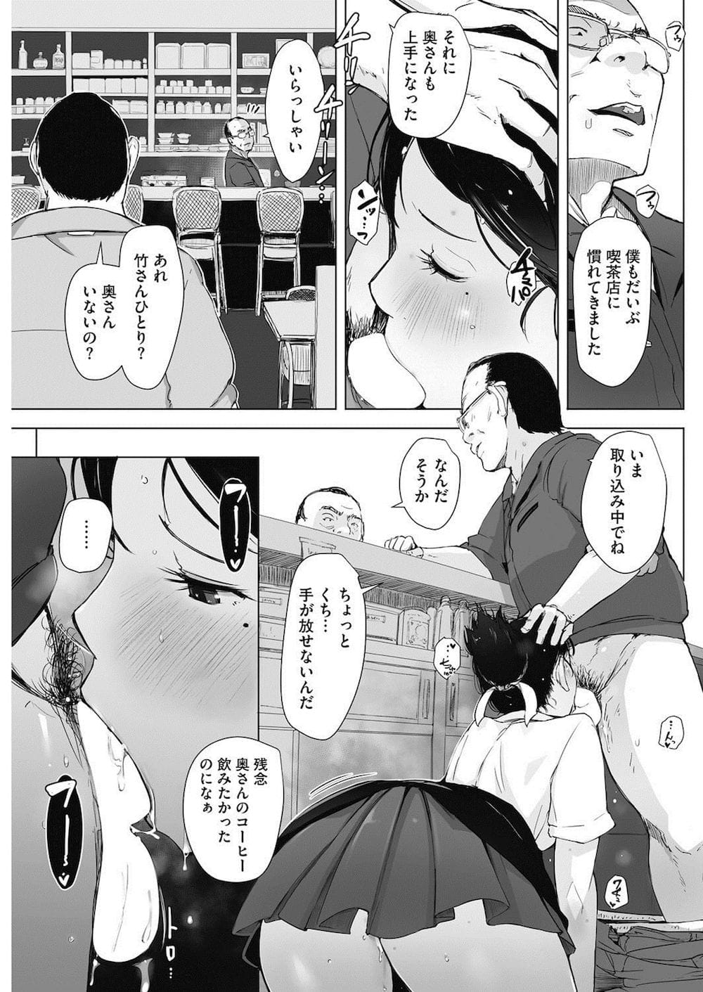【エロ漫画】旦那が入院して一人で喫茶店を切り盛りする巨乳人妻!大家に家賃を待ってもらう代わりの接待NTRセックス!人妻目当ての客が来る中チンポを咥えさせる!【あらくれ】