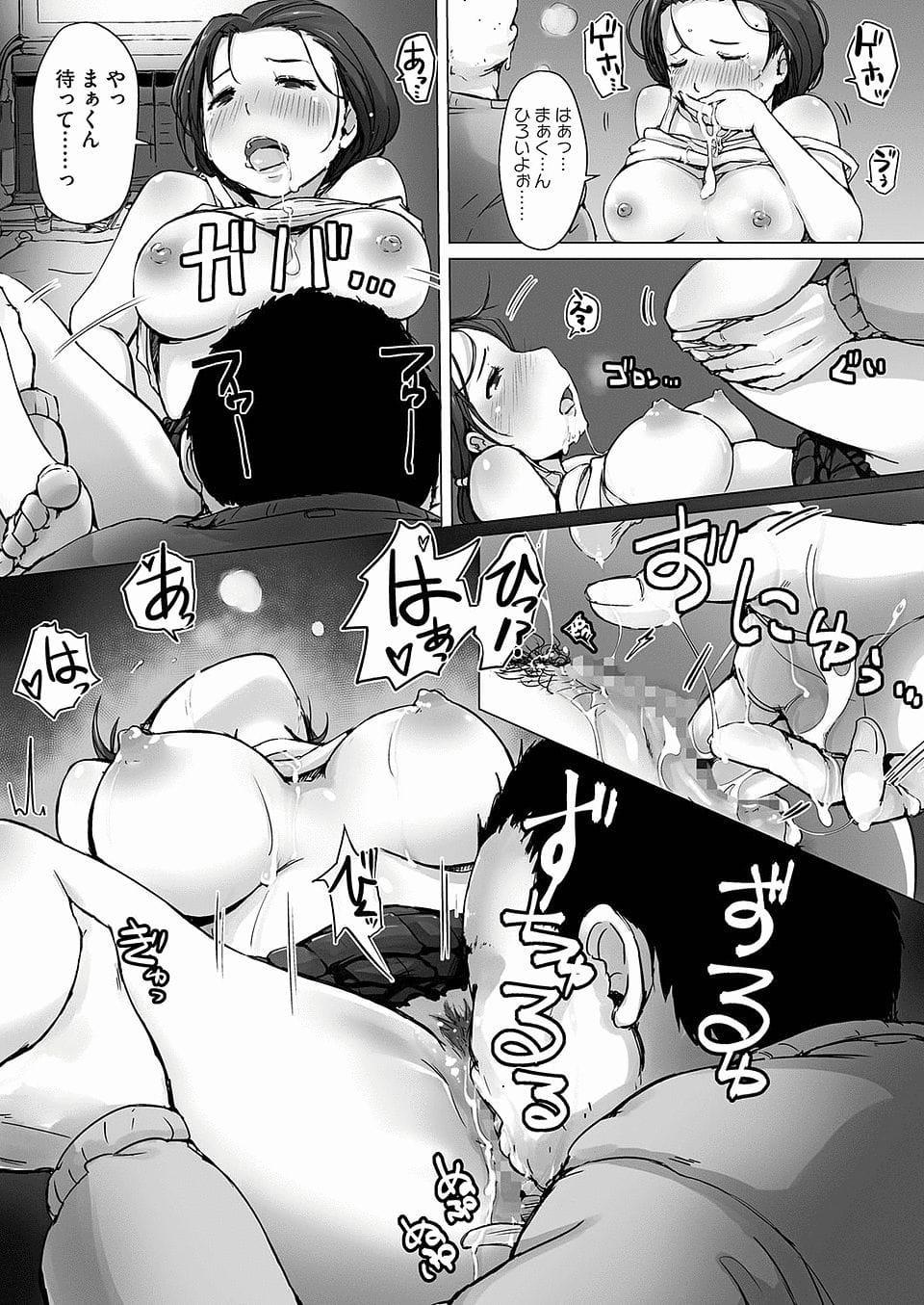 【エロ漫画】同窓会で飲みすぎて酔っ払って酩酊状態の巨乳人妻!なんとか帰宅したが入った部屋はお隣さん家!センズリこいてた隣人男はそのままNTR!旦那と勘違い!【あらくれ】