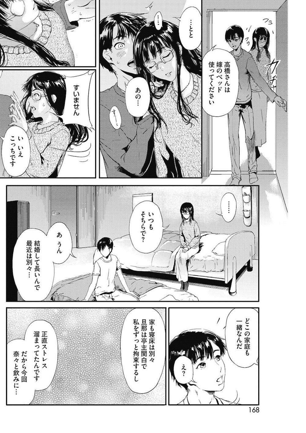【エロ漫画】嫁の親友のパンストパンチラに発情!寝室で理性崩壊してレイプしちゃった!1回、中出ししたら2回も一緒とアヘ顔でチンポ欲しがってきた!【くろふーど】