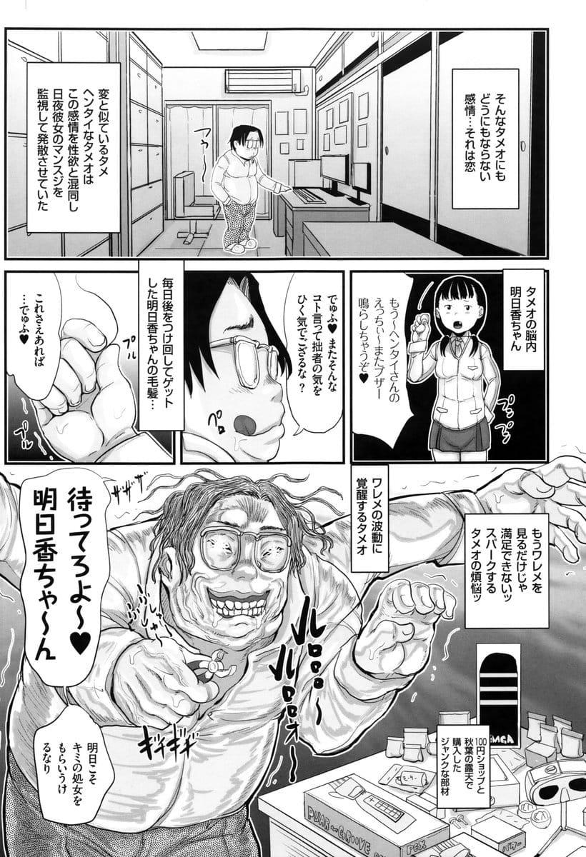 【長編エロ漫画・第1話】キモヲタだけどIQ246の天才の男!ロックオンしたJCを盗撮して放尿シーンでセンズリ!夢のオナホールを開発して処女マンをレイプしちゃう!【はすぶろ】