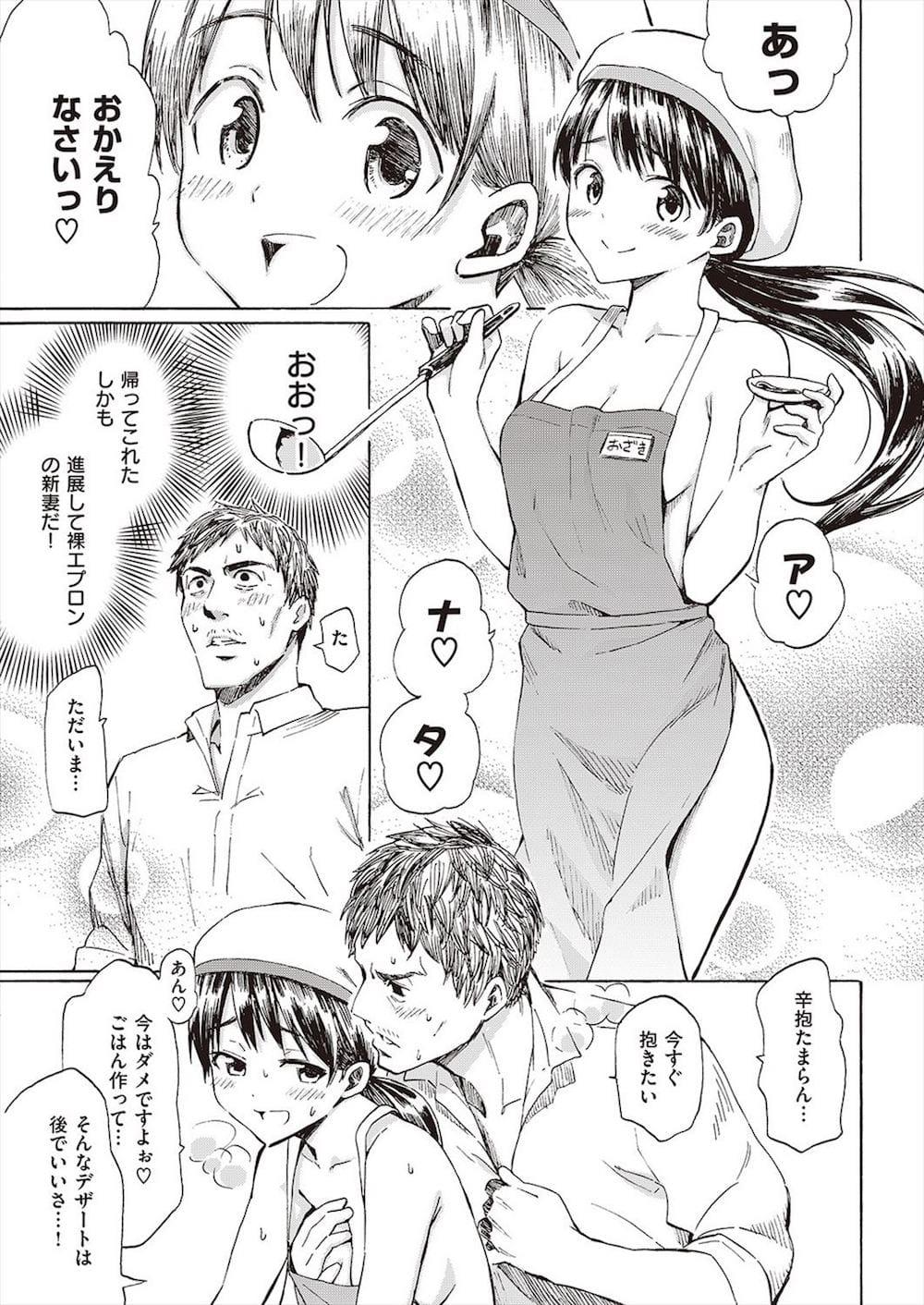 【エロ漫画】40歳のオッサンがいつも立ち寄るコンビニ店員に恋をする!夢の中で彼女からの逆和漢!夢が覚めたのでもう一度、眠ると裸エプロンでお出迎え!【藤丸】