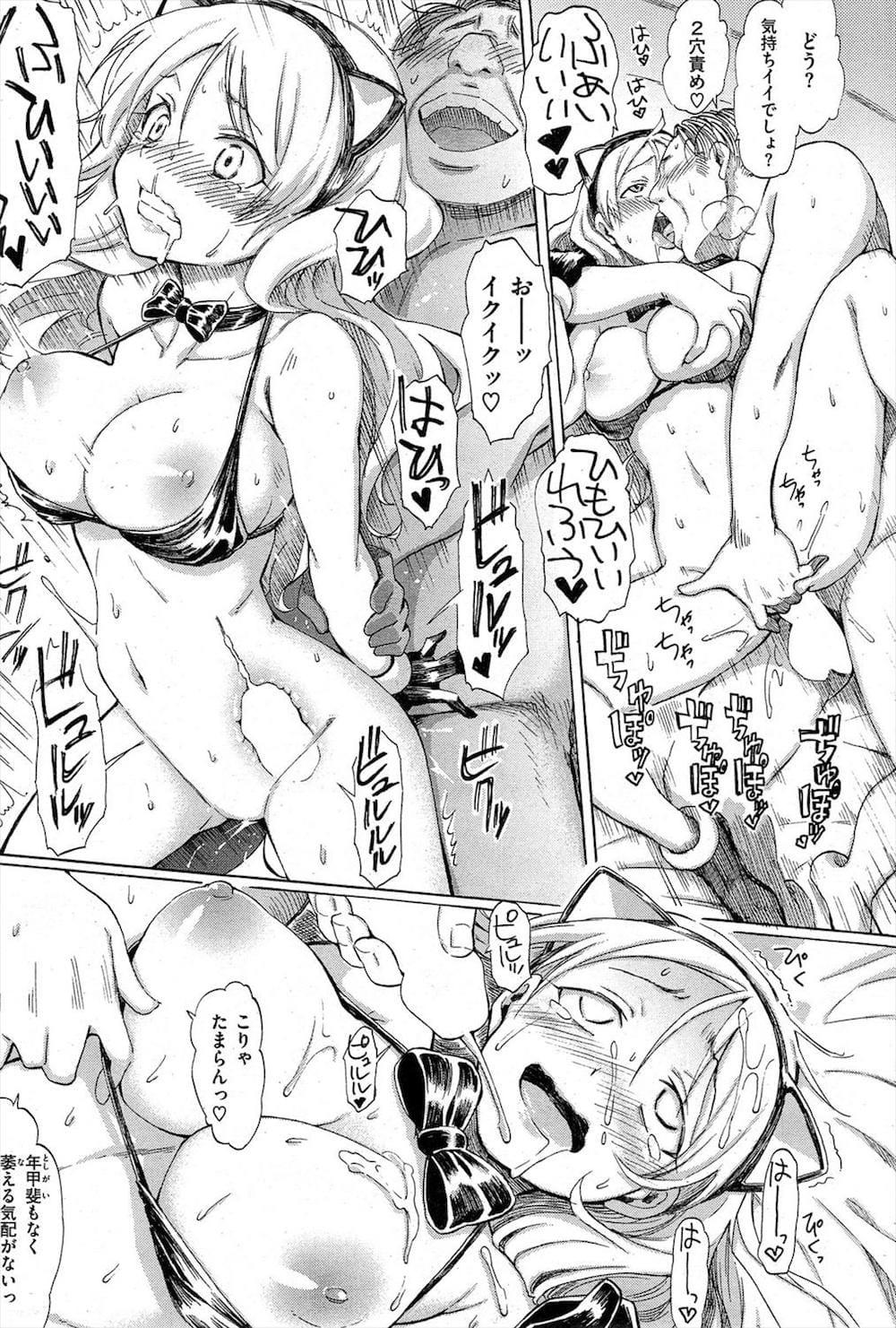 【エロ漫画】セレブな彼氏と付き合うために援助交際する女子大生!オヤジの臭いチンポが脳天に響いて乱れていく!アナルセックスまでしちゃって円光にはまっちゃてるし!【藤丸】