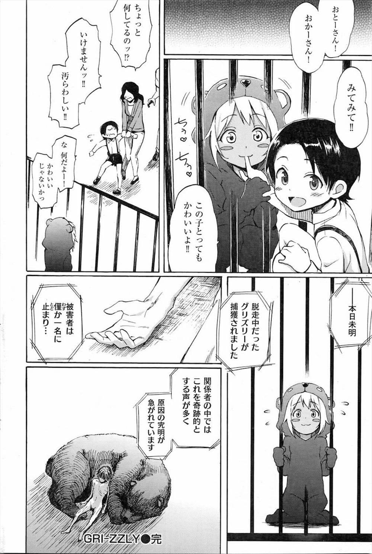 【エロ漫画】クマに丸呑みされた少年!中には獣人美女が!逆レイプされてザーメンを搾り取られる!クマは少年のことが好きで会いにきた見たい!過去の記憶が戻る!【藤丸】