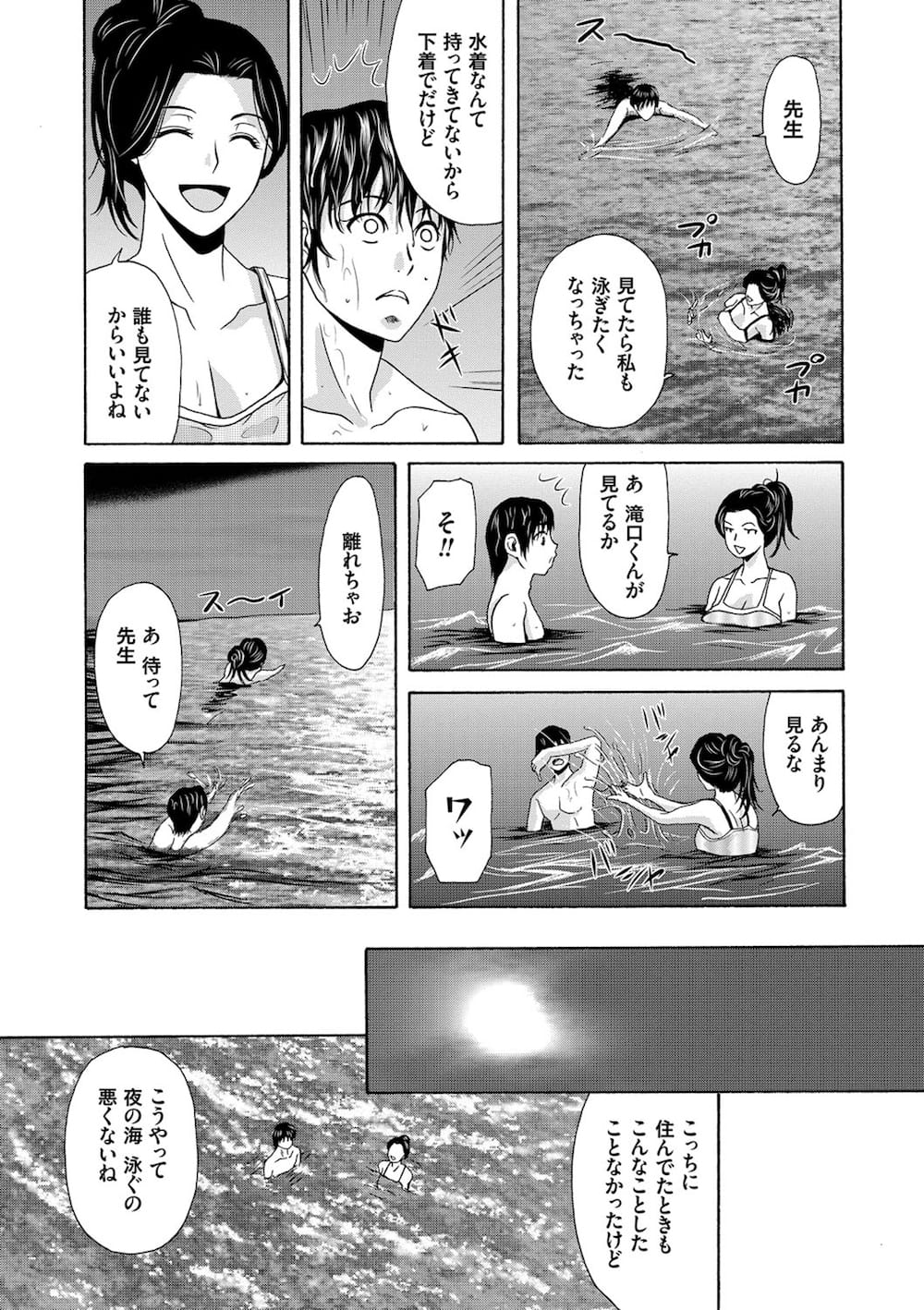 【長編エロ漫画・第2話】夜の海で悶々とした二人は泳ぐ!女教師の助け乳首に勃起する男子生徒!二人はそのままカーセックス!童貞くんにSEXを教えてあげる先生!【横山ミチル】
