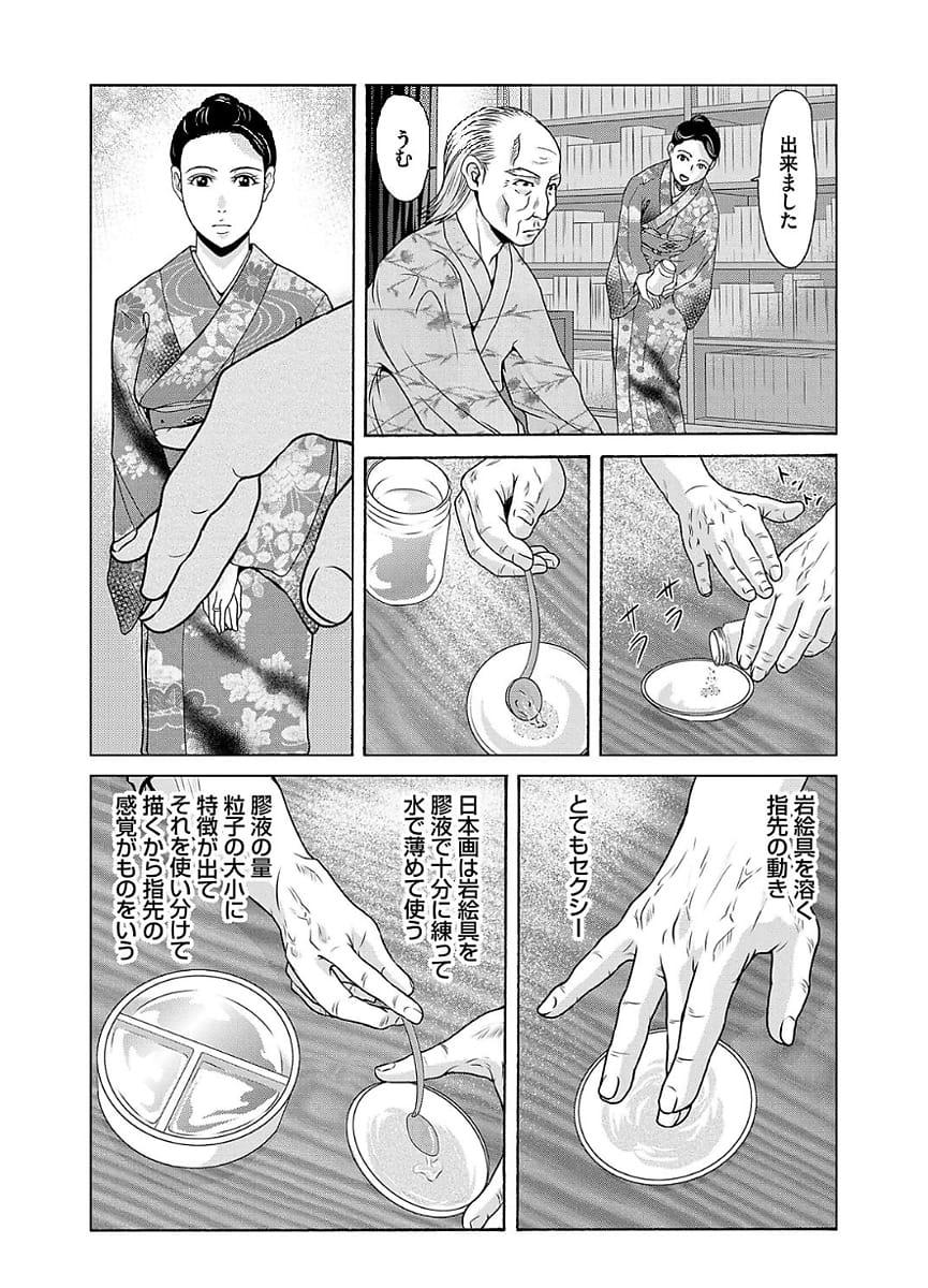 【長編エロ漫画・第8話】日本画の大家と肉体関係を持った人妻!夫も子供も愛しているが先生の言うことを拒めない!和服姿でヌードモデルからのひょっとこフェラ!【横山ミチル】