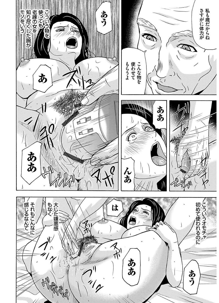 【長編エロ漫画・第9話】老練なテクニックにハマっていく人妻!画家のジジイの調教SEXに堕ちる!バイブ責めに緊縛プレイ!完全にジジイとの性生活にのめり込んでいく!【横山ミチル】