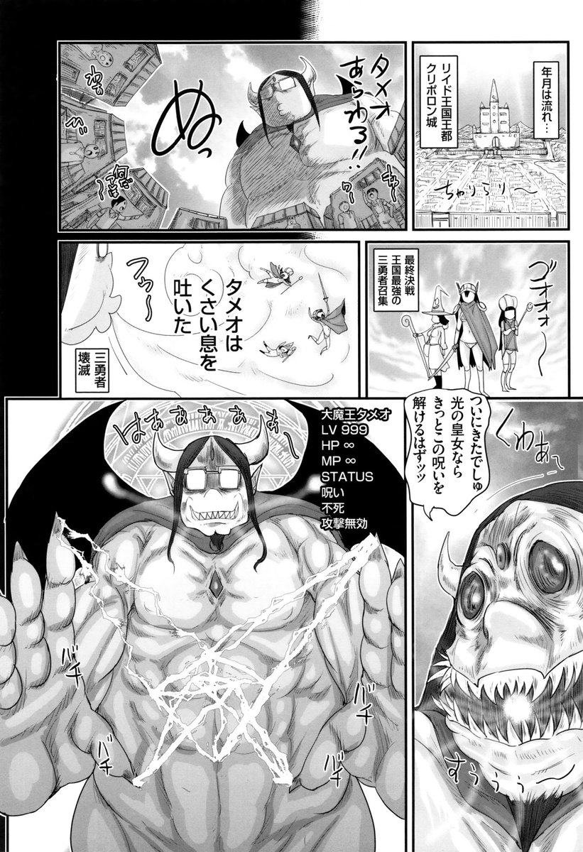 【長編エロ漫画・第5話】RPGの世界に飛び込む天才キモヲタ!女戦士にシスターに魔法使い達を次々にレイプしていく!気づいたらエロ大魔王になっちゃってるし!【はすぶろ】
