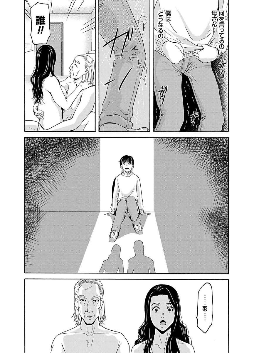 【長編エロ漫画・第12話】画家のジジイに調教され愛人となった主婦!夫婦の関係が冷え切ってしまう!息子が見てしまったのは母親の乱れる姿!ジジイは生ハメを見せつける!【横山ミチル】