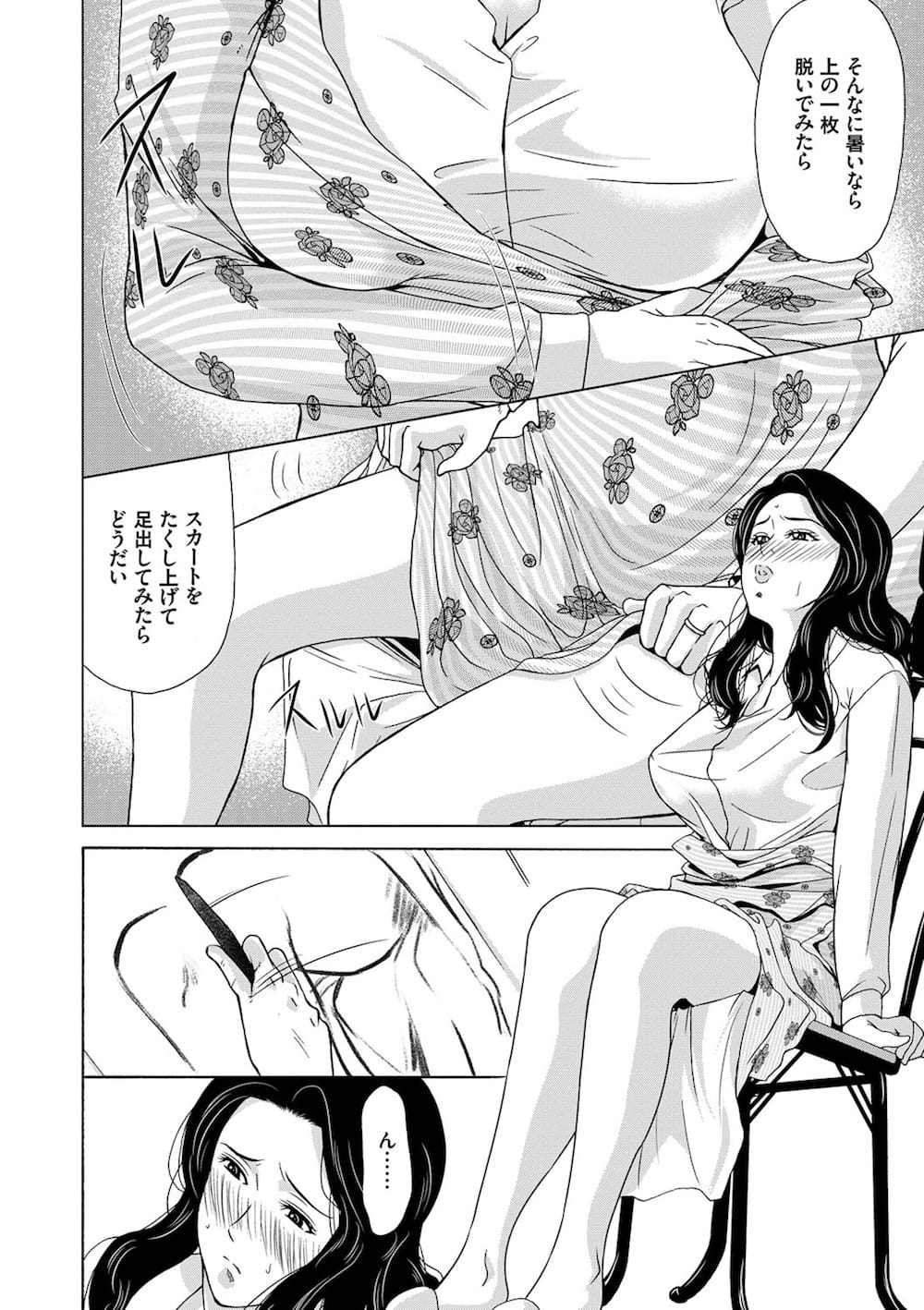 【長編エロ漫画・第5話】デッサンモデルを引き受けた熟女人妻!先生に見つめられた高揚し欲情する!帰って発情し旦那のちんぽにしゃぶりつく!罪悪感SEXでアクメ!【横山ミチル】