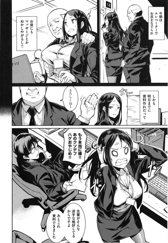 【エロ漫画】美人なオLさんがハゲデブ上司からのセクハラでストレス爆発!可愛い後輩くんを会社のトイレで筆おろし!飲み込みが早い後輩チンポにハマっちゃった!【saitom】