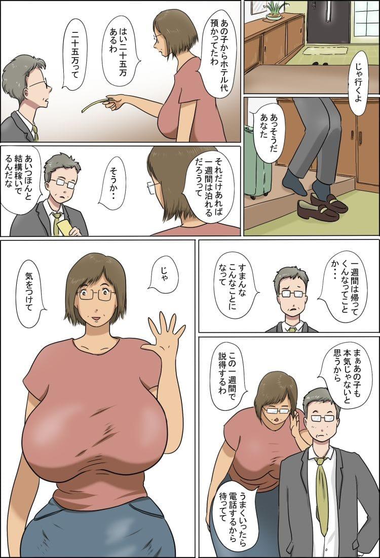 【長編エロ漫画・第1話】父親が横領した1千万を出してと頼まれた息子!息子が出した条件は熟女な母親とのSEX!まさか本気じゃないと思っていたらガチ本気!【ぜんまいこおろぎ】