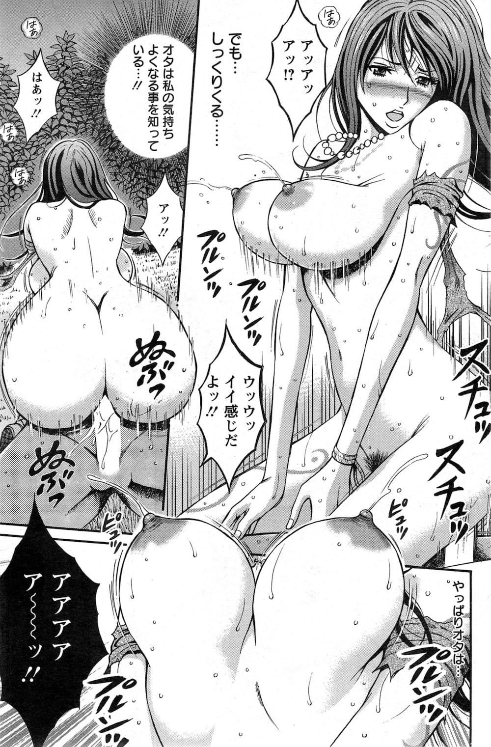 【長編エロ漫画・第3話】原始時代にタイムスリップしたオタク!干し肉と木ノ実に飽きて女戦士の母乳を飲んじゃった!そして人類初の騎乗位SEX!【ながしま超助】
