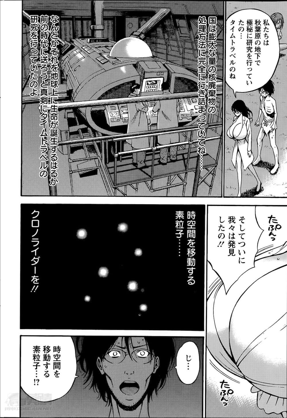 【長編エロ漫画・第8話】オタがタイムスリップした謎が明らかに!研究者の女性と地球上で初めて行われるカーセックスで現代に戻れるのか!中出しと同時に光る!【ながしま超助】