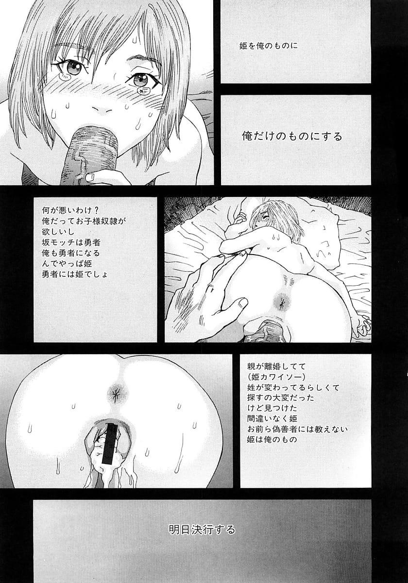 【長編エロ漫画・第4話】キモデブオタクに拉致され車内フェラさせられたJS!同級生が助けてくれたが、その同級生に輪姦される!またも拉致監禁される事に!【天竺浪人】
