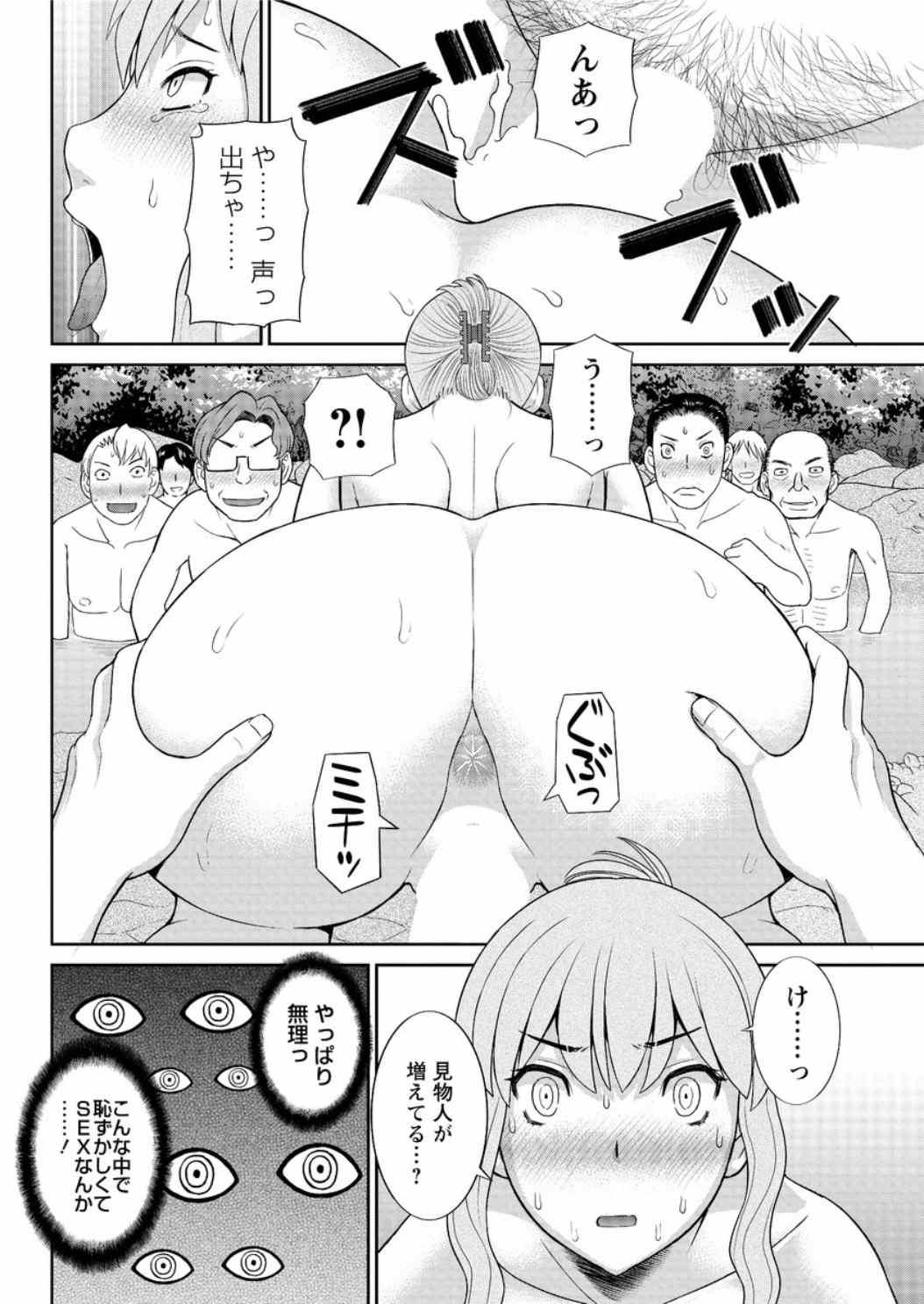 【長編エロ漫画・第14話】浮気相手のために彼女と露出SEXを練習!露出の穴場スポット!混浴露天温泉にやってきてSEXを見てと頼ませる!エロ顔にザーメンぶっかけられ精子まみれ!【かわもりみさき】