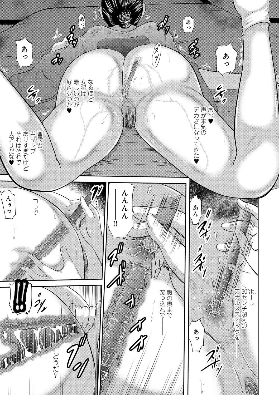 【長編エロ漫画・第4話】未亡人な小料理屋の女将!そんな和美人熟女が亡くなった旦那みたいにアナルを弄って欲しいんだって!アナルスティックでアクメする女将!【御手洗佑樹】