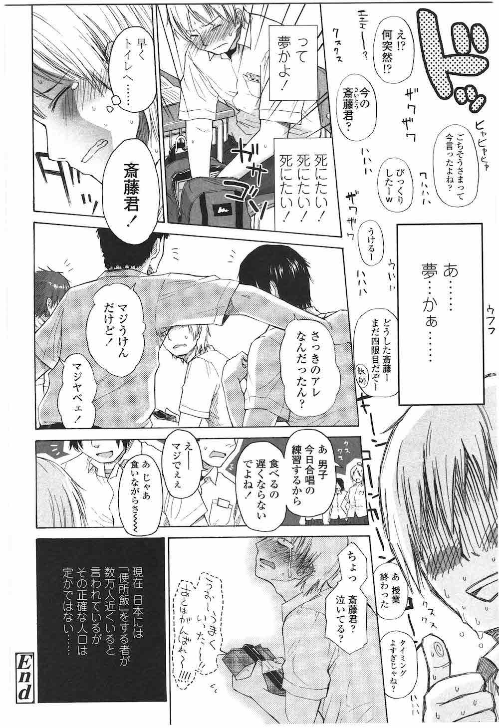 【エロ漫画】昼ご飯を学校のトイレで食べる便所飯くん!童貞の彼の前に突如現れた9歳の美少女!ちっぱいを見せつけ私を食べて下さいだって!いただきまーす!【クジラクッス】