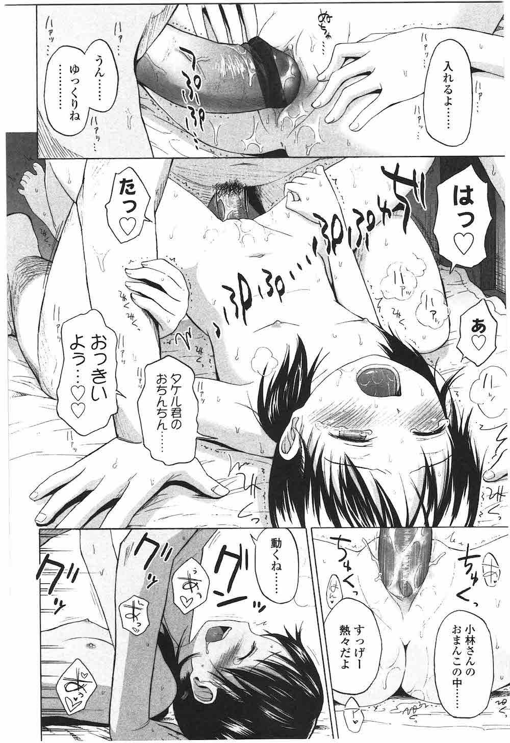 【エロ漫画】盲目の男と心優しいJSの恋!20歳と嘘をつき本気で恋愛する少女!いちゃラブSEXでザーメンごっくんに尿飲!強く抱き合いながら中出しSEX!【クジラクッス】