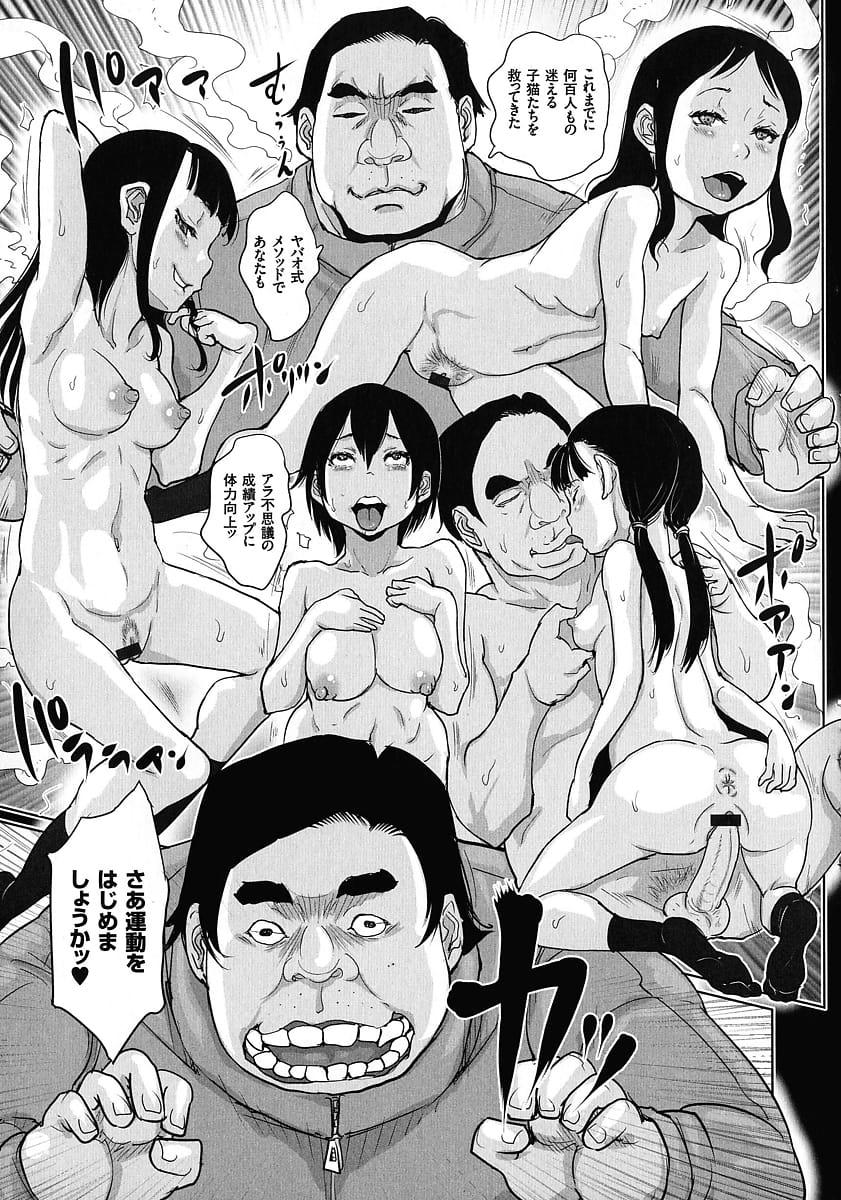 【長編エロ漫画・第1話】女体化して最強ロリ巨乳となったクリコ!学校のトラブルバスター!教え子の陰毛をむしり取り、パイパンワレメをレイプする教師をお仕置き!【はすぶろ】
