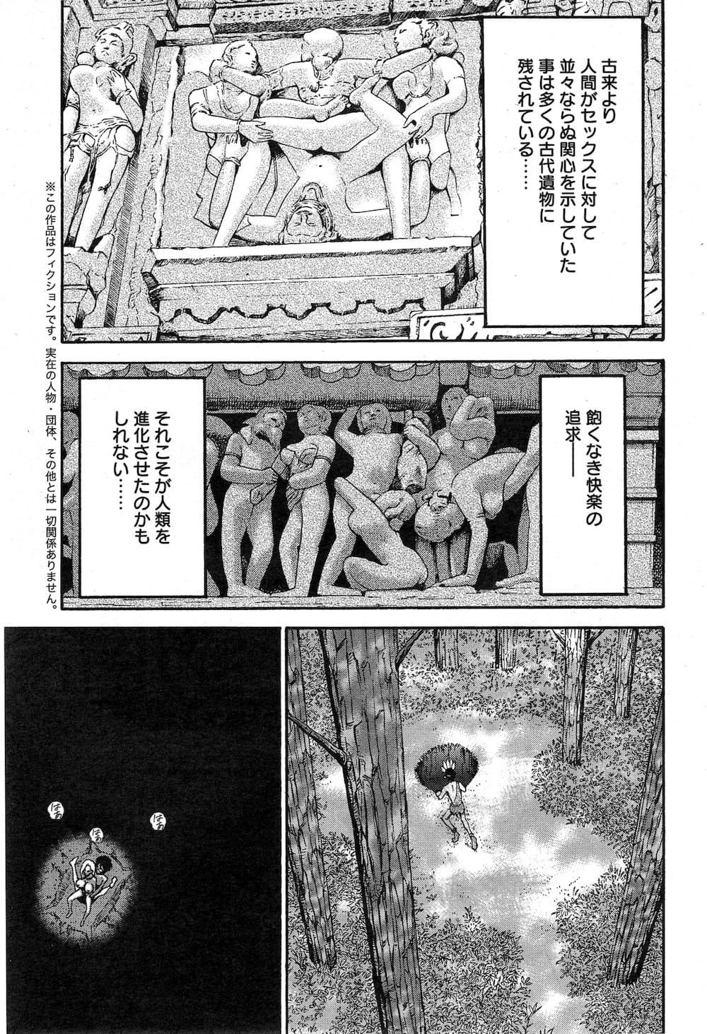 【長編エロ漫画・第13話】飽くなき快楽の追求が人類を進化させた!オタのSEXを観察した原始人が地球上初めての生板本番ショー!現代SEXが伝播する!【ながしま超助】