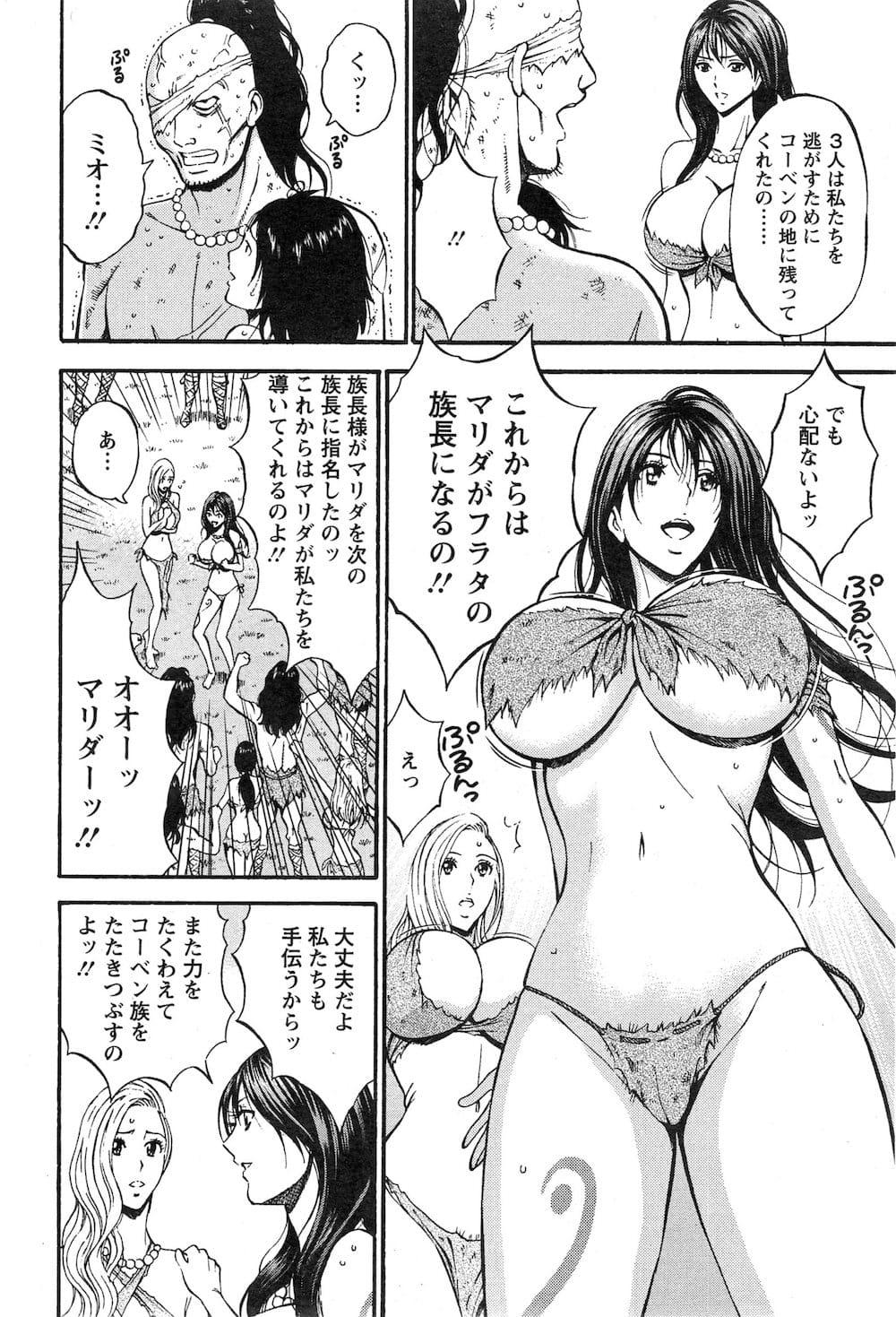 【長編エロ漫画・第16話】敵部族から二人の女性を助け出し帰還したオタ!地球上初めてのフェラチオと69!儀式と思った女性たちはオタに群がり乱交SEX!【ながしま超助】