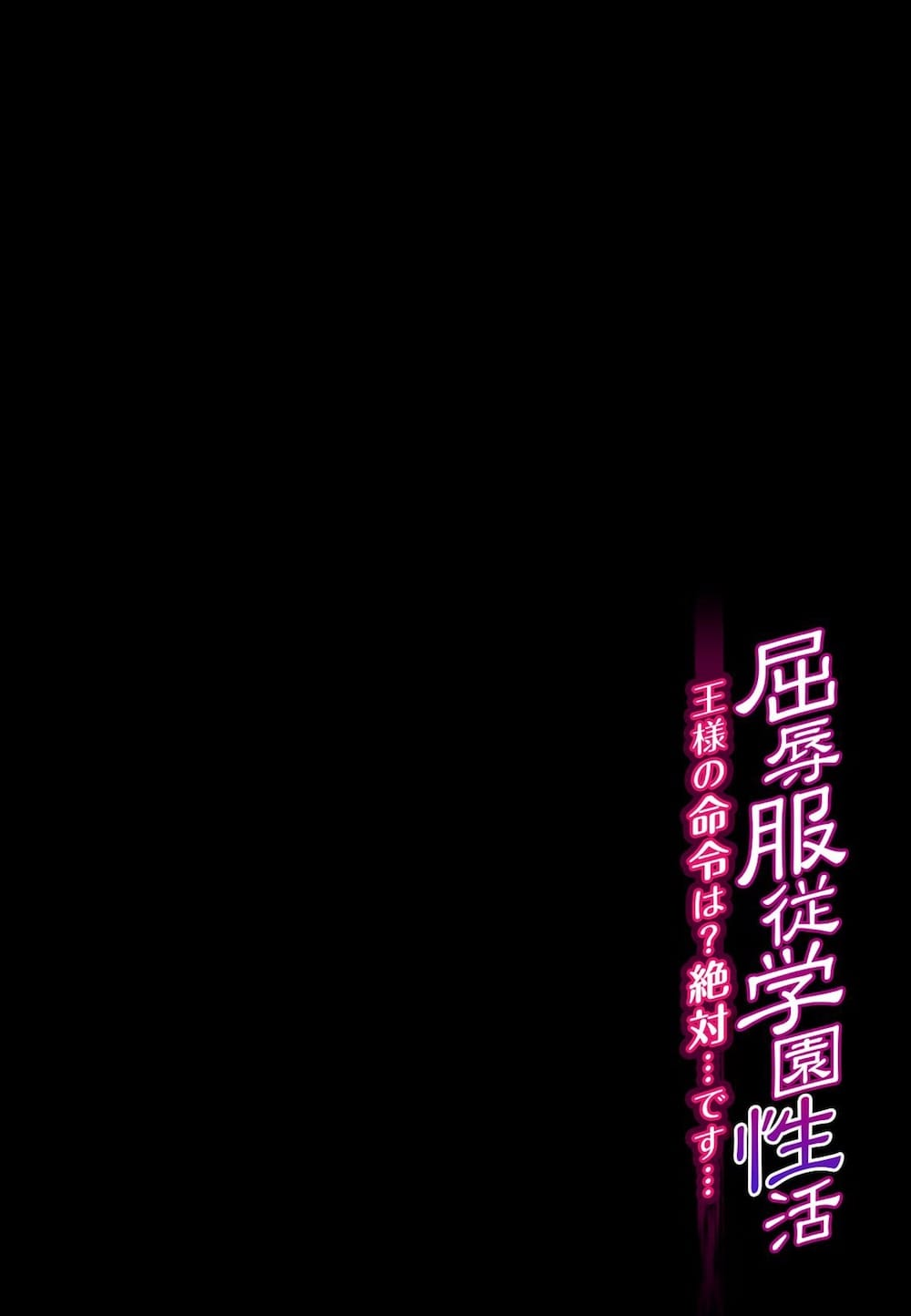 【長編エロ漫画・第2話】学園の王様となったいじめられっ子!初恋の幼馴染JKが彼氏と体育倉庫でSEX!寝取らせ奪おうとするが失敗!キモ男たちと輪姦し3穴レイプ!【ぱららん】