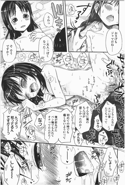 【エロ漫画】漫画家志望の男にJSの弟子ができた!部屋でエロ漫画を発見された!師匠が好きな美少女は告白からのいちゃ初エッチ!エッチなモデルも協力してくれるって!【クジラクッス】
