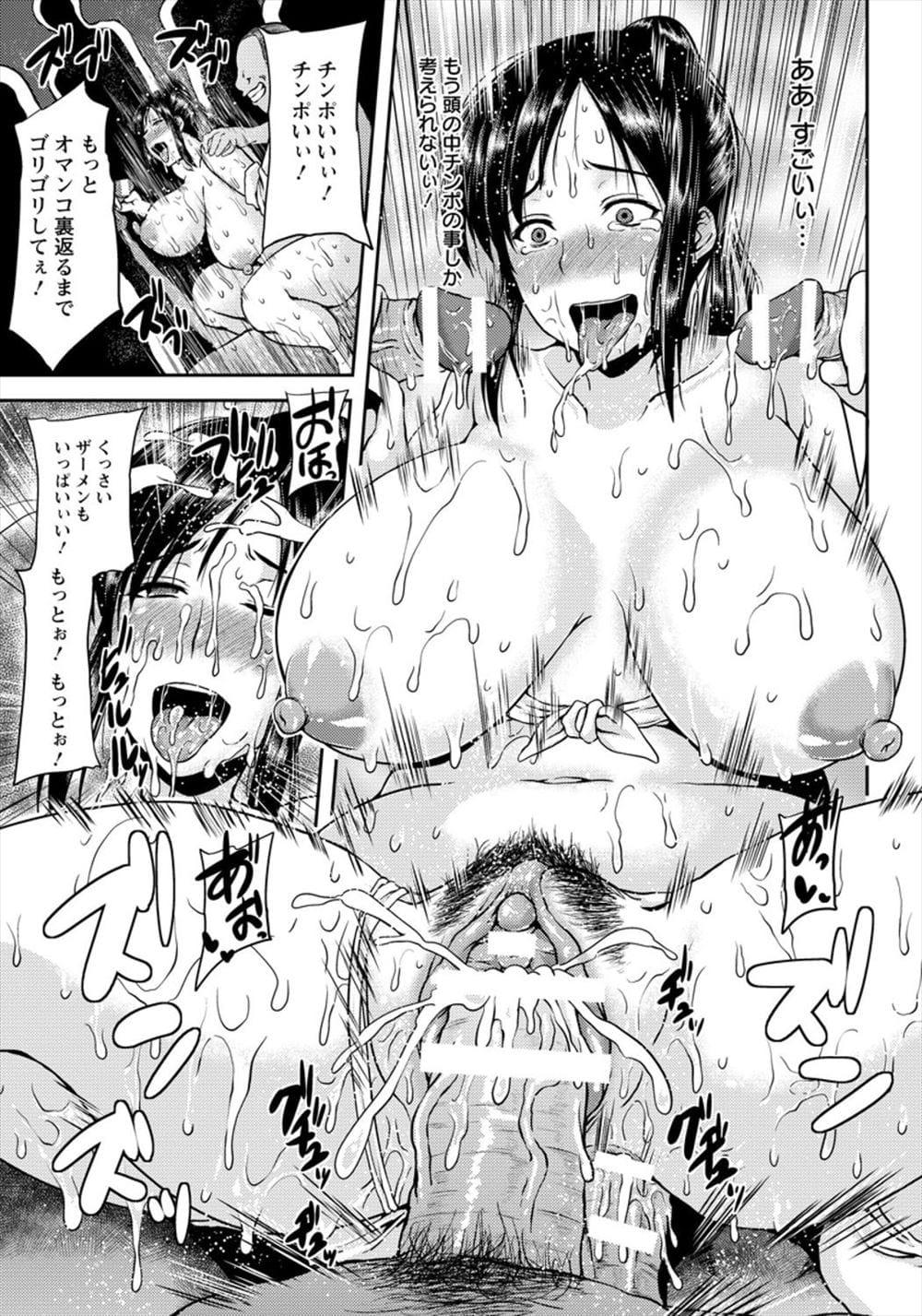 【エロ漫画】神様への生贄としてフンドシ姿で輪姦される爆乳人妻!ご神木という名のエグいディルドでマンコかき回される!真実を知った奥さんは淫乱雌豚となった!【オジィ】